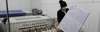 В Николаевской областной типографии впервые за долгое время появилось новое оборудование, которое позволит выпускать высококачественную продукцию,-ФОТО
