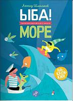 Детская книга Леонид Шмельков: ЫБА! Море - фантастическая книга игр и загадок