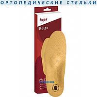 Ортопедические стельки-супинаторы для обуви Relax