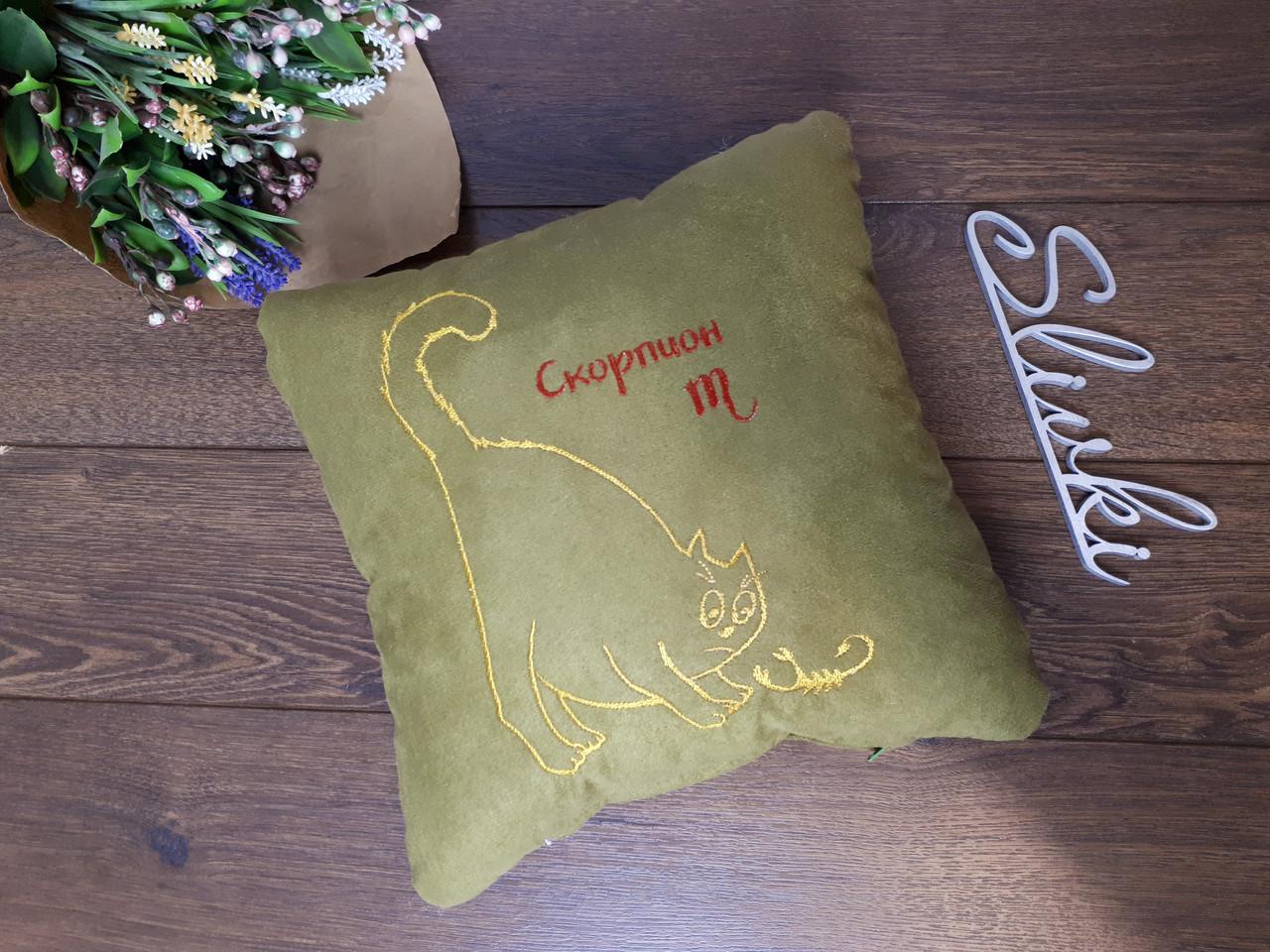 """Подарункова подушка """"Скорпіон"""""""