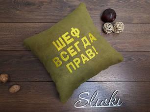Подарункові подушки колегам і друзям