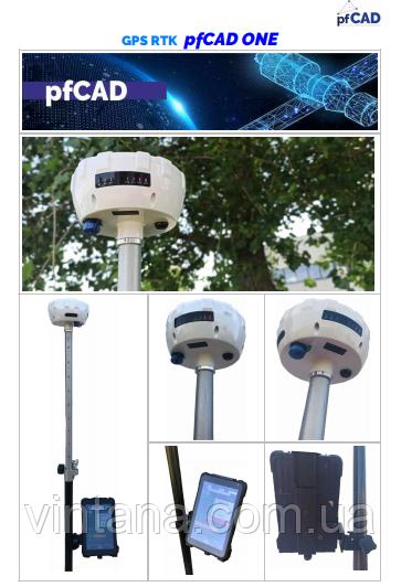 GPS RTK приёмник pfCAD K9 ( Италия)