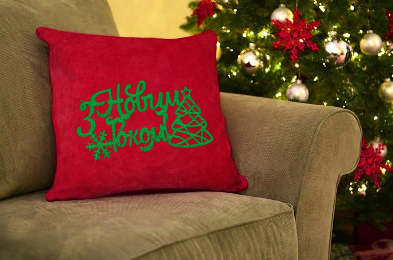 """Новогодняя подушка  с вышивкой """"З Новим Роком""""  46"""