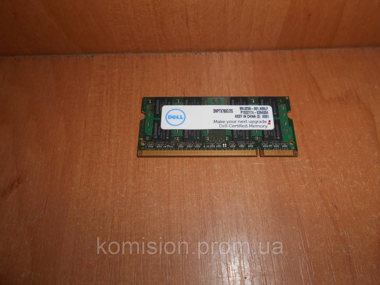 Модуль памяти DELL 2 Gb DDR2 для ноутбука
