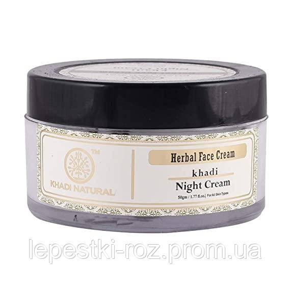 Натуральный  ночной омолаживающий и увлажняющий крем KHADI NATURAL 50мл.