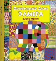 Детская книга Дэвид Макки: Особенный День Элмера