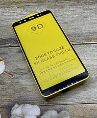 Защитное стекло на Xiaomi MiA2 захисне скло/ полное покрытие (черная рамка)