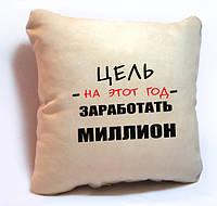 """Новогодняя подушка """"Цель на этот год - заработать МИЛЛИОН"""" 23, фото 1"""