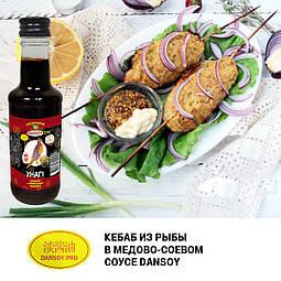Кебаб з риби в медово-соєвому соусі DanSoy