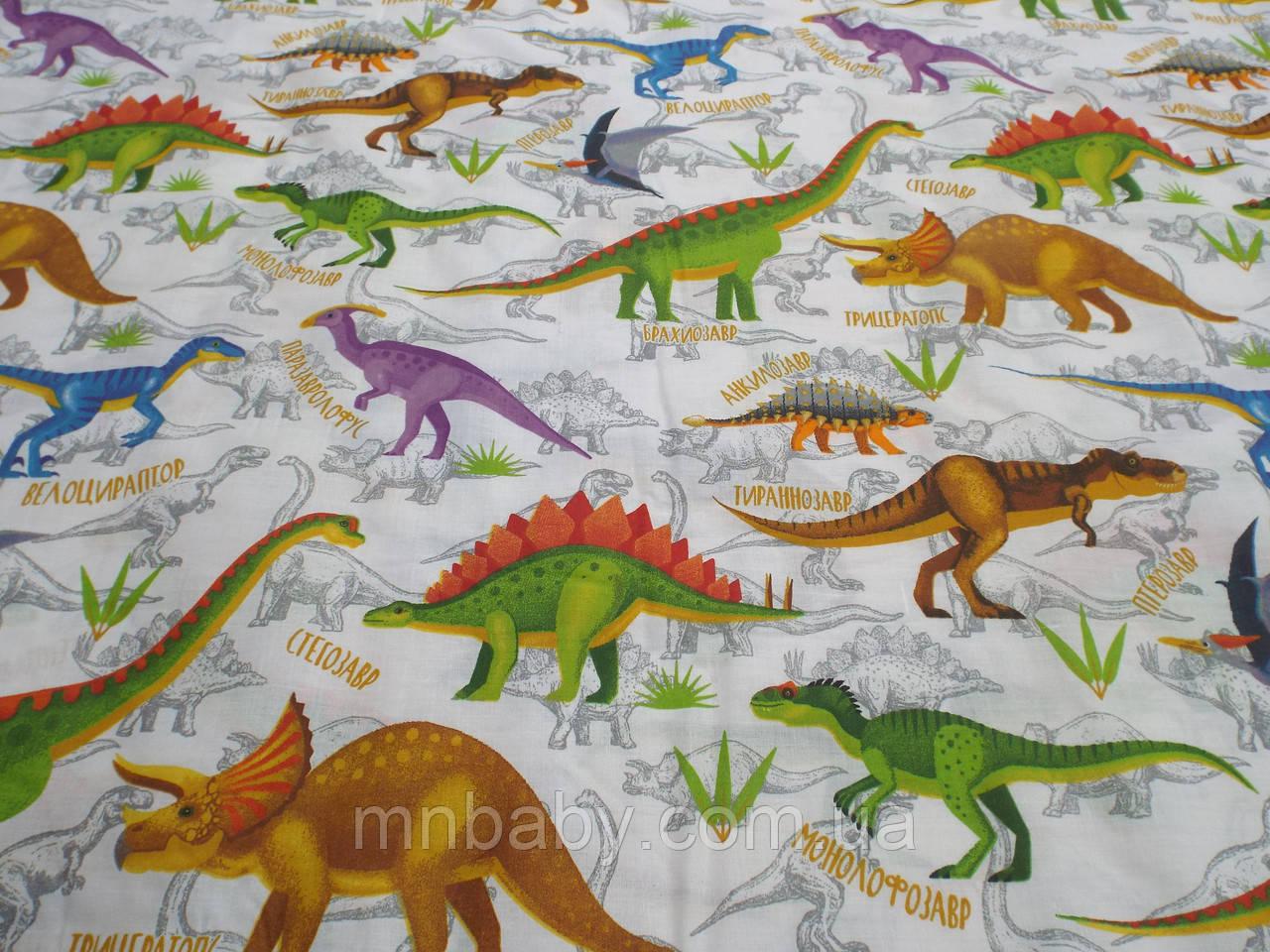 Бязь Голд Люкс Динозавры