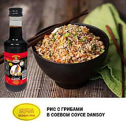 Рис с грибами в соевом соусе DanSoy