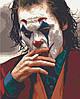 """Картина за номерами """"Джокер"""" 40х50 1 шт."""
