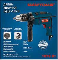 Дрель ударная Беларусмаш БДУ-1070®