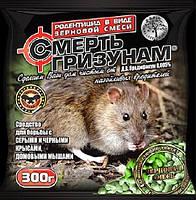 Родентицид (препарат от мышей, крыс) Смерть грызунам, 300 г (зерно), Агромакси