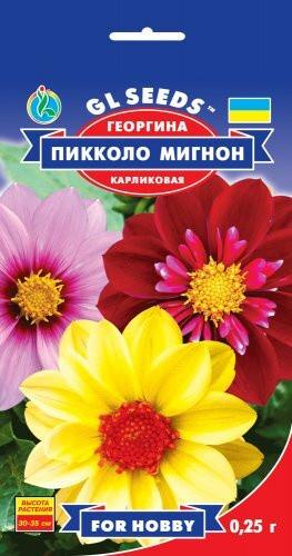 Семена Георгины Пикколо Мигнон 0,25г For Hobby TM GL Seeds