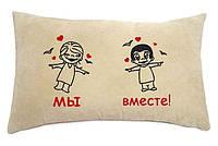 "Подушка ""Мы вместе!"", фото 1"