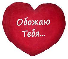 "Подушка-Валентинка в форме сердца  ""Обожаю тебя...."""