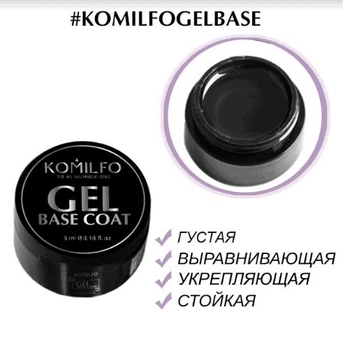 Гель-база Komilfo Gel Base Coat основа-корректор для гель-лака без кисточки 5 мл