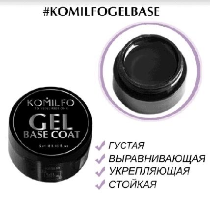 Гель-база Komilfo Gel Base Coat основа-корректор для гель-лака без кисточки 5 мл, фото 2