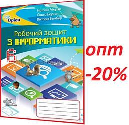 6 клас / Інформатика. Робочий зошит до підручника Морзе, Барна (НУШ) / Орион