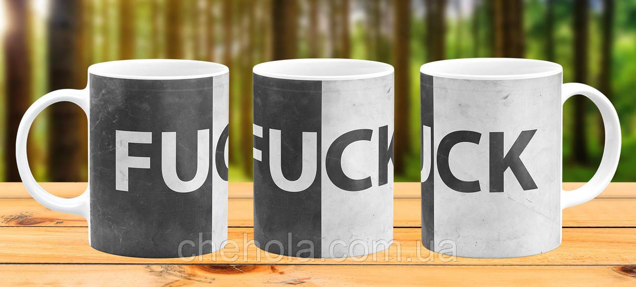 Оригінальна гуртка з принтом Fuck Прикольна чашка подарунок одному колезі