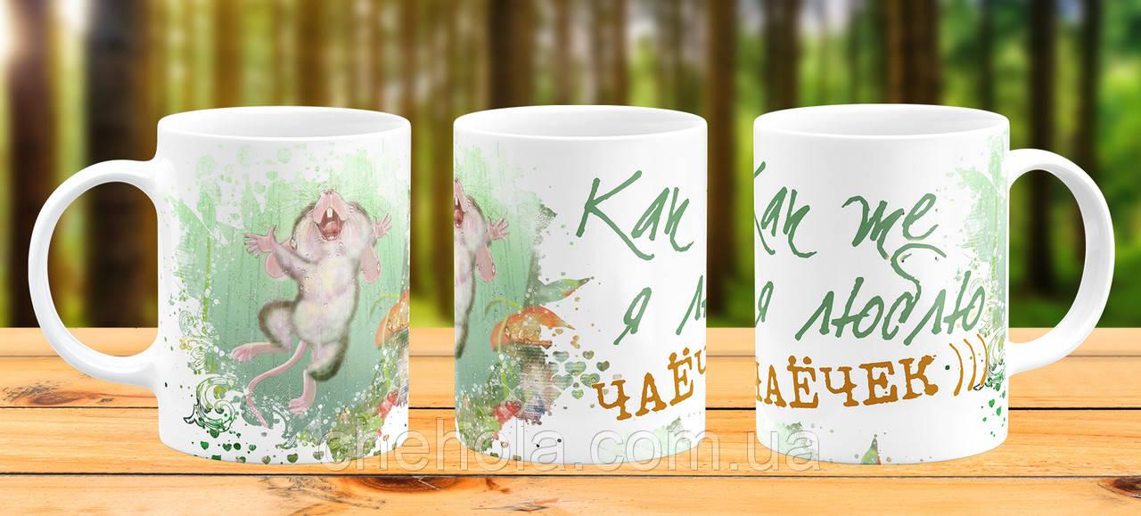 Оригінальна гуртка з принтом Люблю чай Прикольна чашка подарунок Подрузі Другові