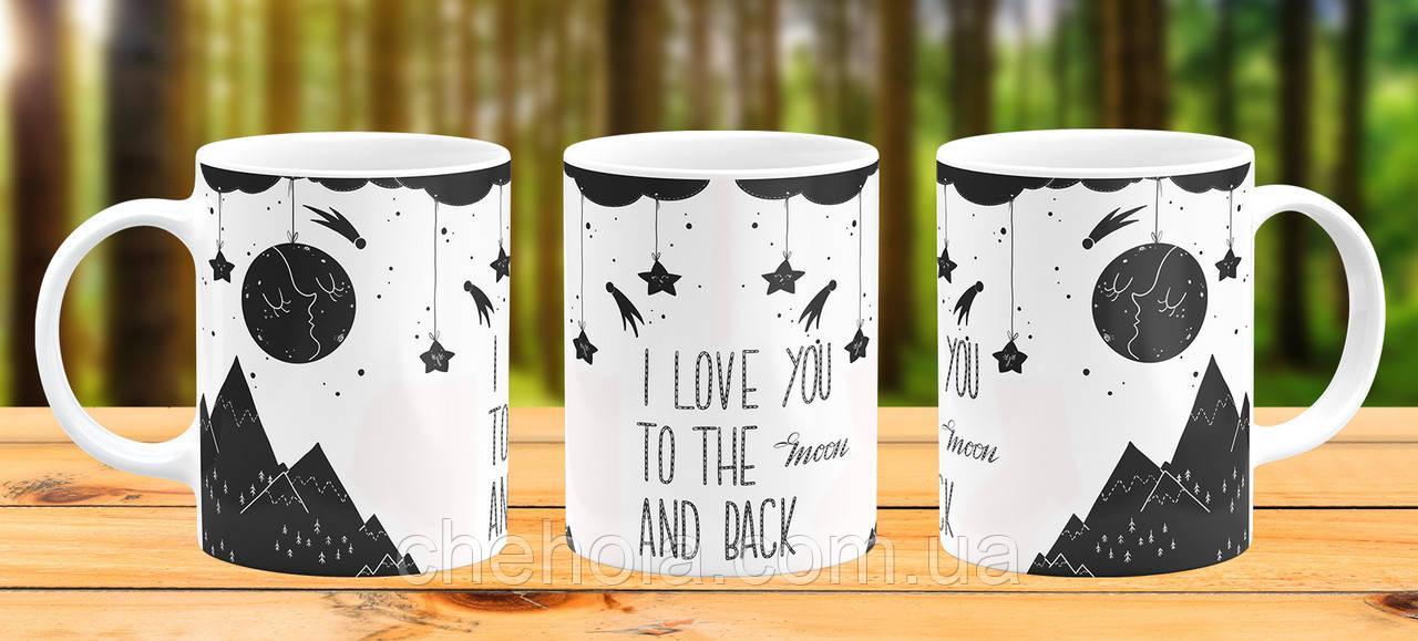 Оригінальна гуртка з принтом Люблю тебе до місяця і назад Прикольна чашка подарунок Дівчині