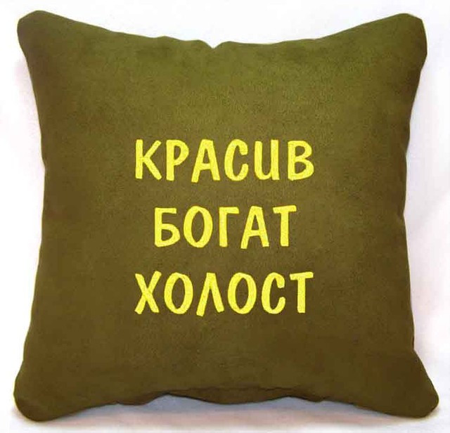 "Сувенирная подушка ""Красив, богат, холост""  №84"