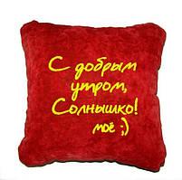 """Сувенірна подушка """"Сонечко!"""" №124"""