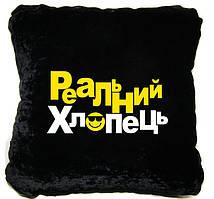 """Сувенірна подушка """"Реальний хлопець"""" №130"""