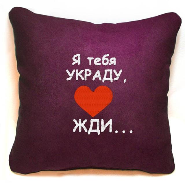 "Сувенирная подушка ""Жди..."" №137"