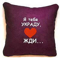 "Сувенірна подушка ""Жди..."" №137"
