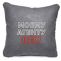 """Сувенірна подушка """"Моєму агентові 007"""" №82"""