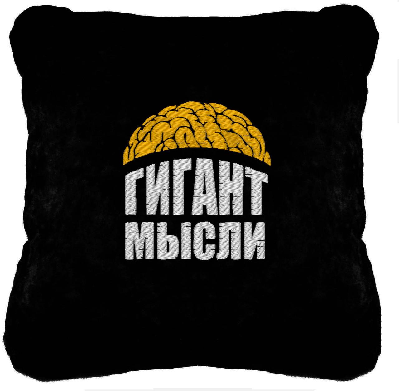 """Сувенирная подушка """"Гигант мысли"""" №158"""