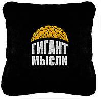 """Сувенирная подушка """"Гигант мысли"""" №158, фото 1"""