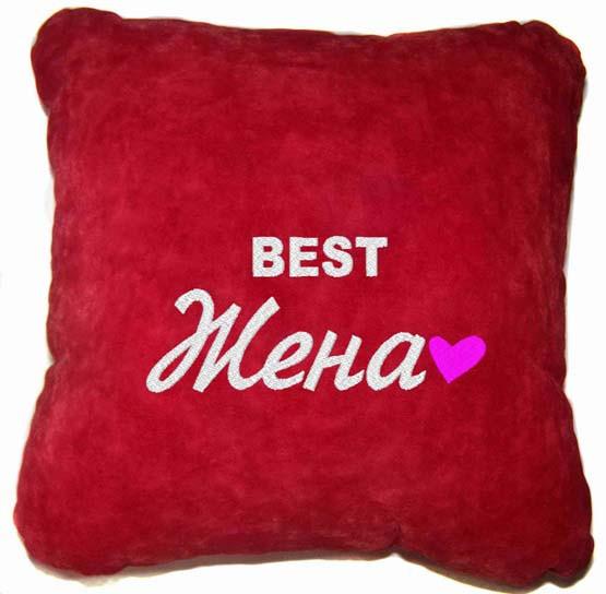 """Сувенирная подушка """" Best Жена """" №103"""