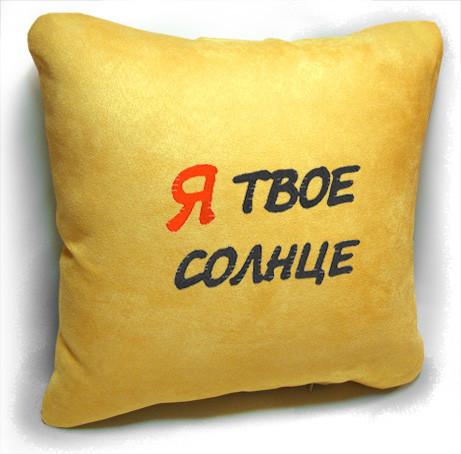 """Сувенирная подушка """"Я твое солнце"""" №136"""