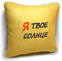 """Сувенірна подушка """"Я твоє сонце"""" №136"""