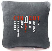 """Сувенірна подушка """"Студент"""" №163"""