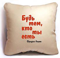 """Сувенірна подушка """"Будь тим, хто ти є"""" №138"""