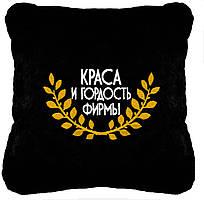 """Сувенірна подушка """"Краса і гордість фірми"""" №157"""