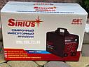 Сварочный инверторый аппарат Sirius MMA-280, фото 5