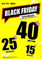 BLACK FRIDAY UP TO 40%! Починаємо....