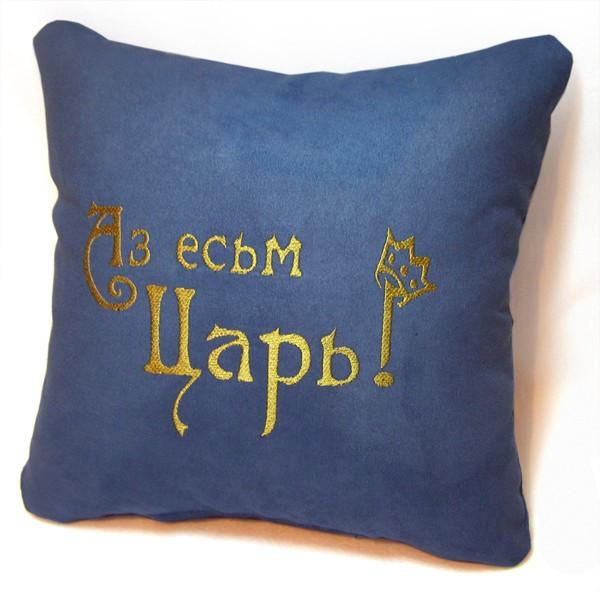 """Сувенирная подушка """"Царь!"""""""