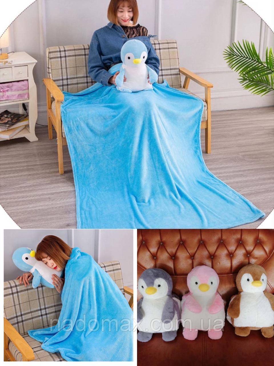 Игрушка подушка плед Пингвин коричневый,розовый ,голубой ,плед в игрушке