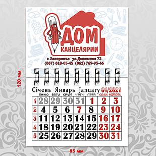 Календарь магнитный визитка 2021
