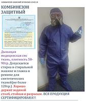 Комбинезон защитный ткань смс медицинская с бахилами Сертификат