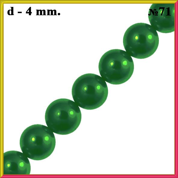 4 мм Бусины для Бижутерии Стеклянные под Жемчуг Тёмно Зелёные Перламутровые тон 71, Фурнитура для Украшений
