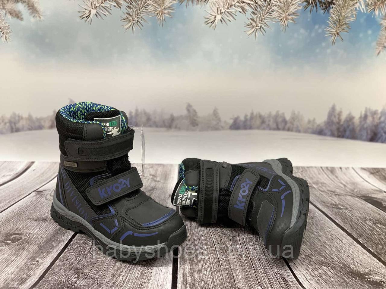 Зимние термо-ботинки, сноубутсы для мальчика Krokky мембрана. р.32, 38, мод.80306