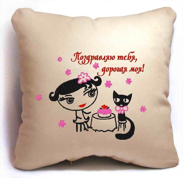 """Сувенирная подушка  """"Поздравляю тебя!"""""""